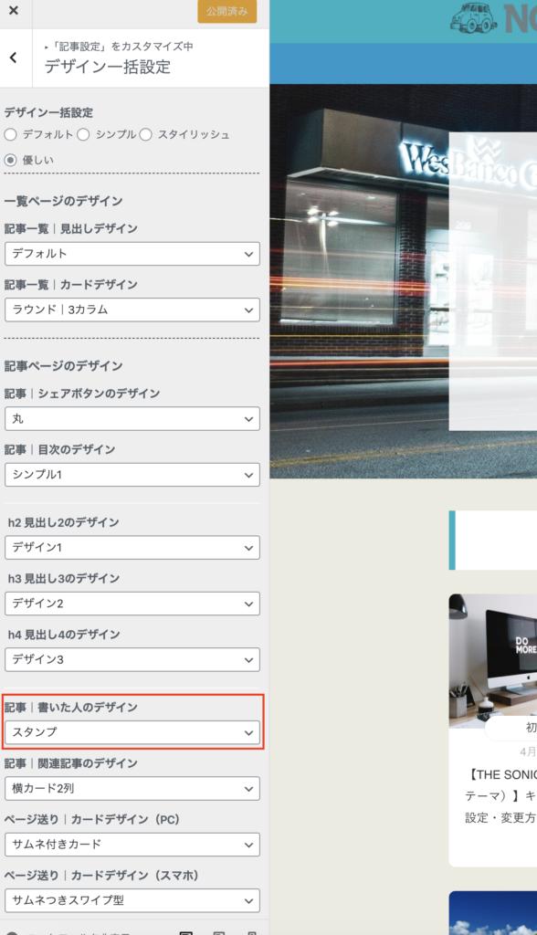 WordPress(ワードプレス)テーマTHE SONICのプロフィール設定方法(21)