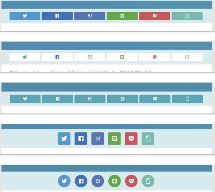 WordPress(ワードプレス)テーマTHE SONICのSNSシェアボタンのデザイン(1)