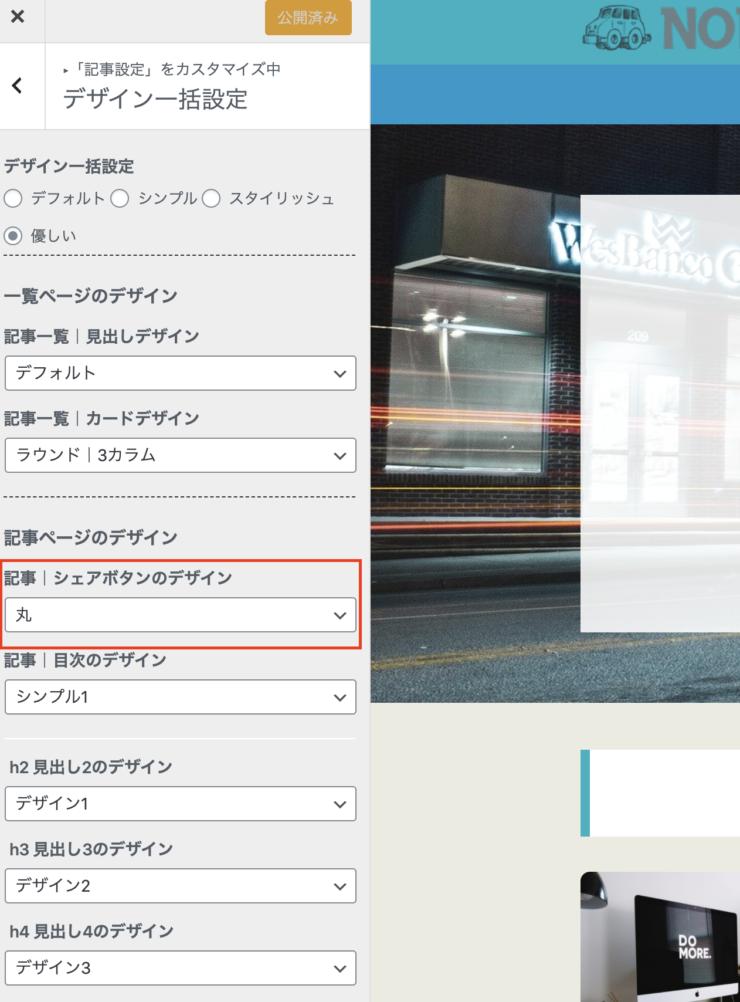 WordPress(ワードプレス)テーマTHE SONICのSNSシェアボタンのデザイン(5)