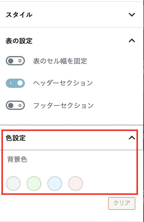 WordPress(ワードプレス)テーマTHE SONICの表作成機能(4)