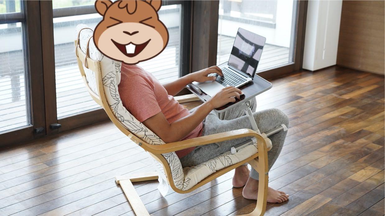 ソファやベッドでパソコン(ノートPC)の作業を姿勢良く行い、膝での作業をなくす最適なテーブル・スタンド1
