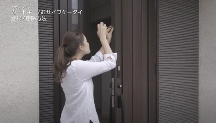 リクシル(LIXIL)玄関ドア用のカードキーを紛失した際の再登録方法11