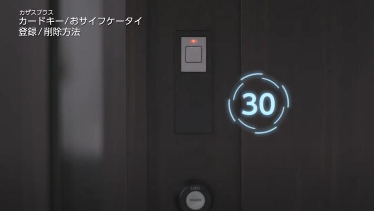 リクシル(LIXIL)玄関ドア用のカードキーを紛失した際の再登録方法15