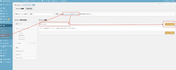 WordPress(ワードプレス)テーマ「THE SONIC」でのモバイルフッターメニューの作成方法(3)