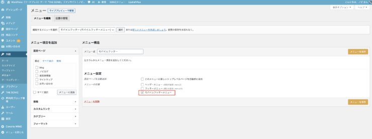 WordPress(ワードプレス)テーマ「THE SONIC」でのモバイルフッターメニューの作成方法(4)