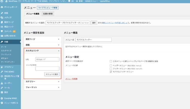 WordPress(ワードプレス)テーマ「THE SONIC」でのモバイルフッターメニューの作成方法(5)