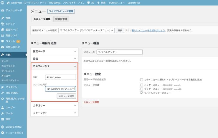 WordPress(ワードプレス)テーマ「THE SONIC」でのモバイルフッターメニューの作成方法(11)