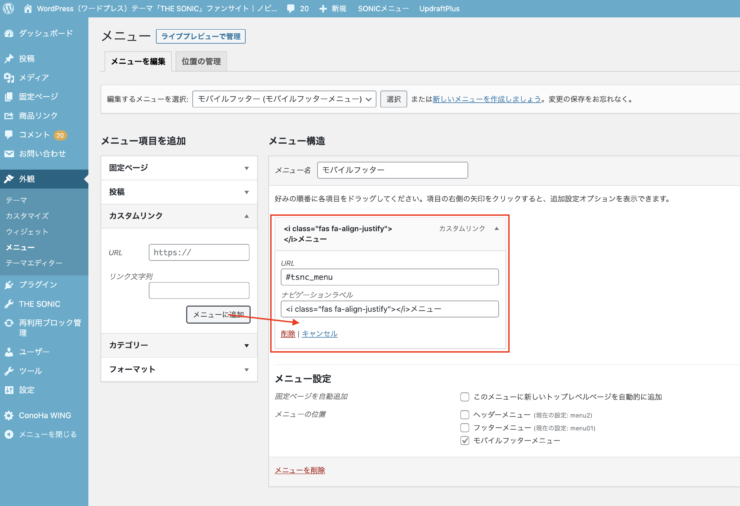 WordPress(ワードプレス)テーマ「THE SONIC」でのモバイルフッターメニューの作成方法(6)