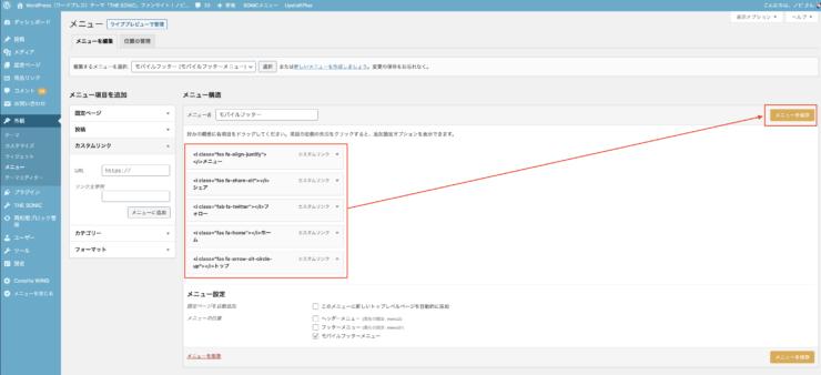 WordPress(ワードプレス)テーマ「THE SONIC」でのモバイルフッターメニューの作成方法(13)