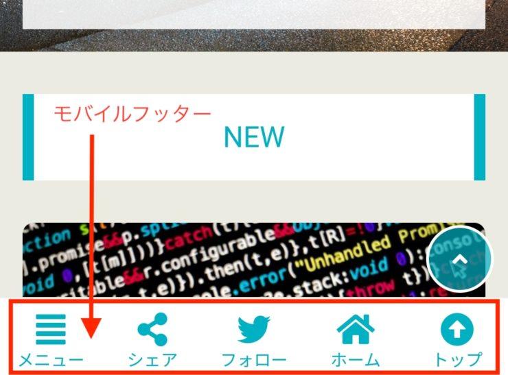 WordPress(ワードプレス)テーマ「THE SONIC」でのモバイルフッターメニューの作成方法(1)