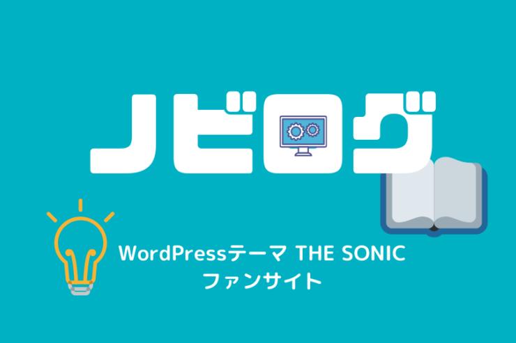 WordPressワードプレステーマTHE SONICレビュー・感想・口コミ・メリット・デメリットなど