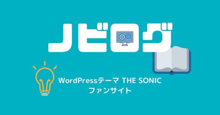 WordPress(ワードプレス)テーマ「THE SONIC」でOGPサムネ画像をアップしてSNSにブログのリンクを貼る際に画像を表示する方法6