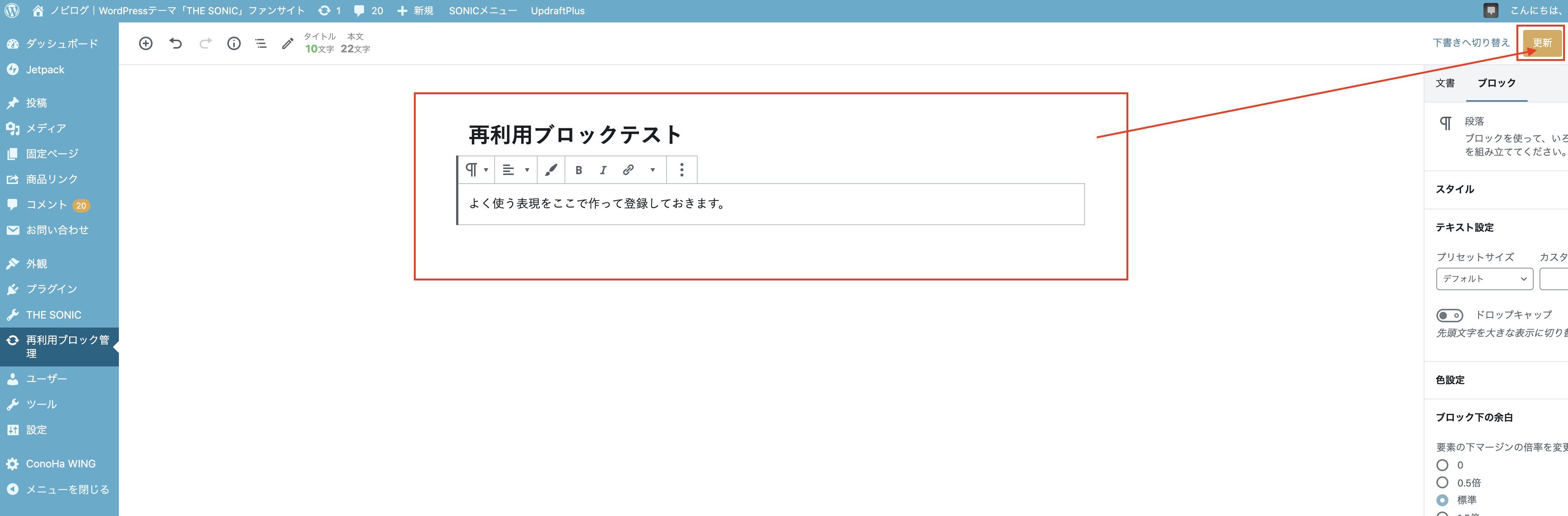 """WordPress(ワードプレス)テーマ「THE SONIC」は頻繁に使う内容を登録・複製できる""""再利用ブロック""""機能が使いやすい!5"""