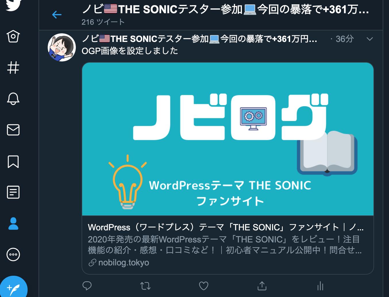 WordPress(ワードプレス)テーマ「THE SONIC」でOGPサムネ画像をアップしてSNSにブログのリンクを貼る際に画像を表示する方法1