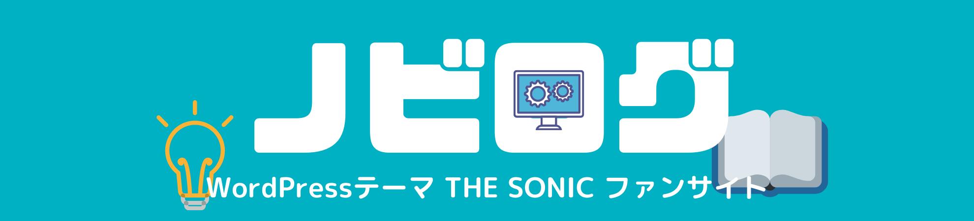 ノビログ|WordPressテーマ「THE SONIC(ザ・ソニック)」ファンサイト